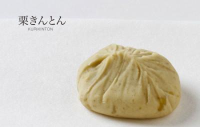 名古屋のお土産におすすめな栗きんとんすやのイメージ画像02