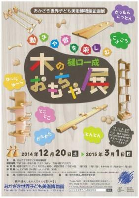愛知県岡崎観光地イベント美術博物館の画像