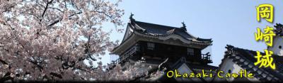 okazakijyou_001