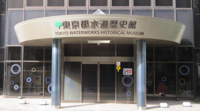 クリエイティブ、子ども、イベント、東京都水道歴史館の外観の画像