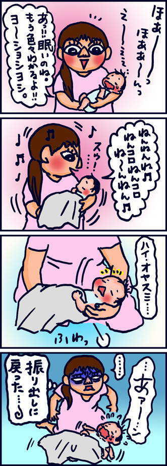 寝かしつけは大変だ!