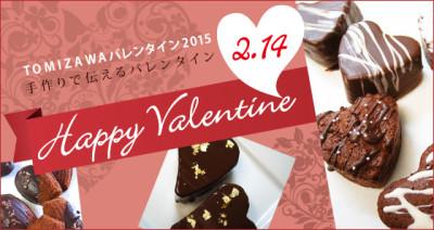バレンタインチョコの手作りに便利な富澤商店名古屋ミッドランドSQ店の画像02