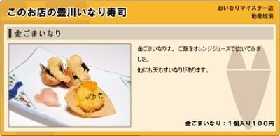 愛知県豊川市、豊川、グルメ、黄金のいなりずしの画像