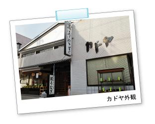 愛知県豊川市、豊川、グルメ、カドヤの画像