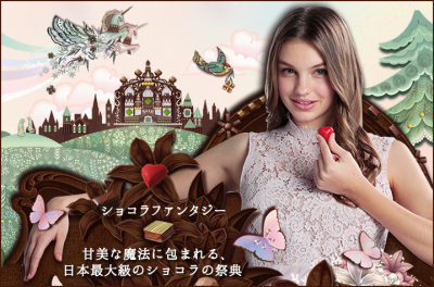 名古屋のバレンタインチョコ購入におすすめの店舗