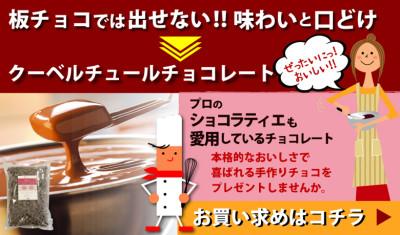 バレンタインチョコの手作りに便利なJust Coffee at Waltzの画像02