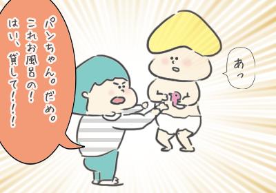 子育て絵日記_3