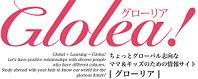 親子英会話のグローリアのロゴ