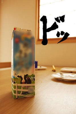 コメタパンの牛乳画像