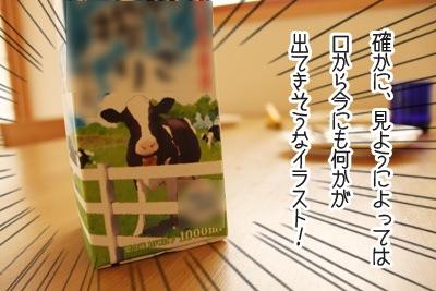 コメタパンの牛乳画像その2