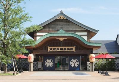 子連れ旅行におすすめの大江戸温泉のイメージ画像