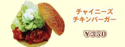 新幹線に乗って函館のラッキーピエロのハンバーガーの画像