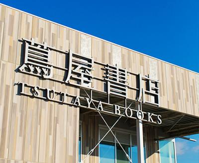 新幹線に乗って函館の蔦屋書店の画像