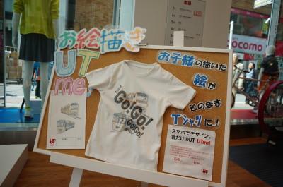 ユニクロ|Tシャツ|キッズ|子ども|子供服|UTme!|アプリ