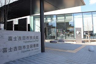 吉田うどんのおすすめ店富士吉田市立図書館の画像