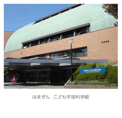 神奈川のプラネタリウムはまぎんこども宇宙科学館の画像