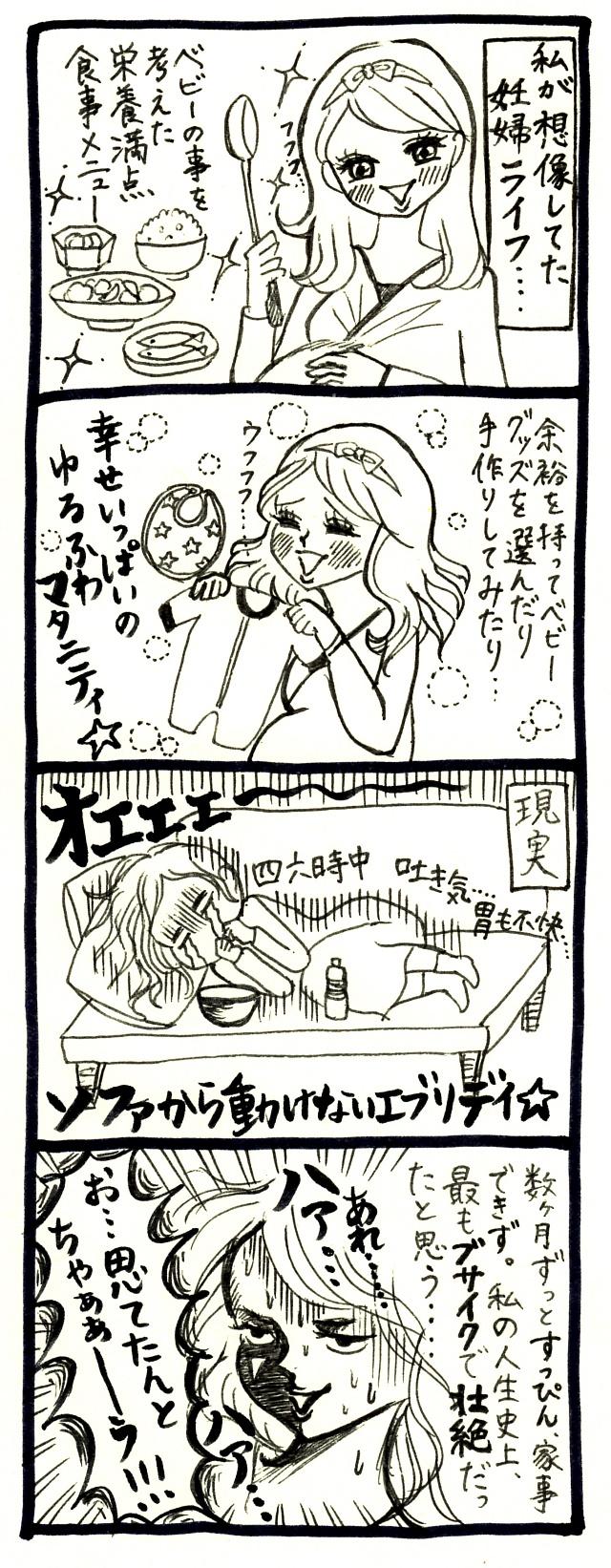 yopipiの妊娠発覚と悪阻との格闘
