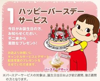誕生日サービスがあるレストラン6選|一緒にお祝いしてくれる!|cozre[コズレ]子育てマガジン