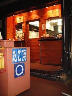 東京のたこ焼きえんの画像