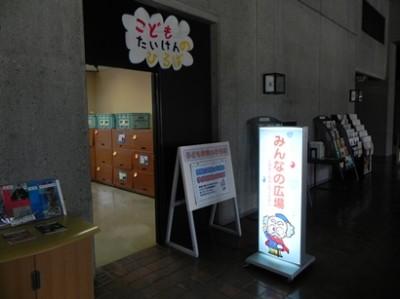 長野市立博物館で体験型イベントに参加のイメージ画像