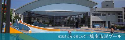 福岡県の室内で楽しめる城南市民プールの画像