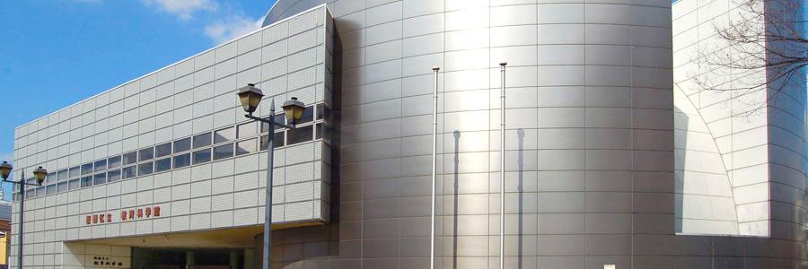 東京プラネタリウム板橋区立教育科学館おすすめの画像