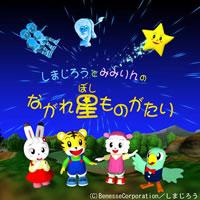 東京ベネッセ・スター・ドームプラネタリウムおすすめの画像