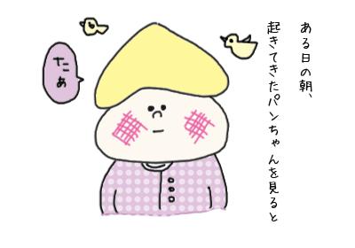 リンゴ病_1