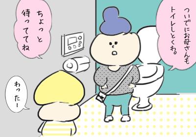 トイレトレーニングで子連れでおでかけ_3