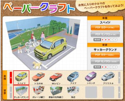 トヨタのペーパークラフト