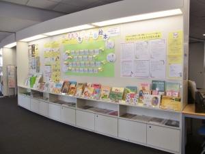絵本のイベント千代田区立図書館の画像