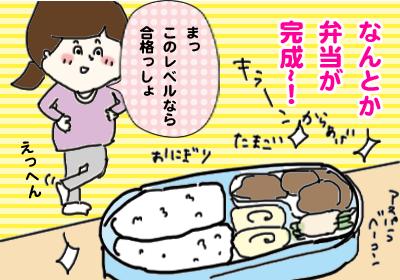 お弁当づくり_5