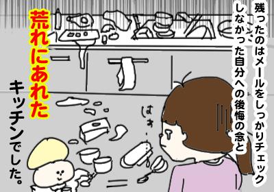 お弁当づくり_8