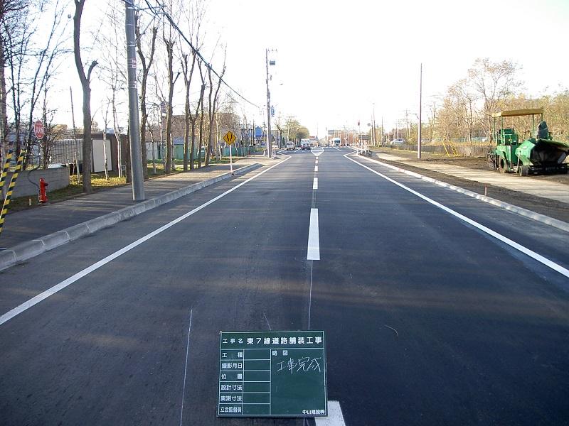 東7線道路舗装工事 工事終点方完成風景  工事概要:北海道千歳市北信濃 東7線大通 L=122m 車道部 W=9.0m 歩道部 W=3.5m 路盤工 1,512㎡ 路床工 2,174㎡ アスファルト舗装 1,687㎡ 区画線 L=673m