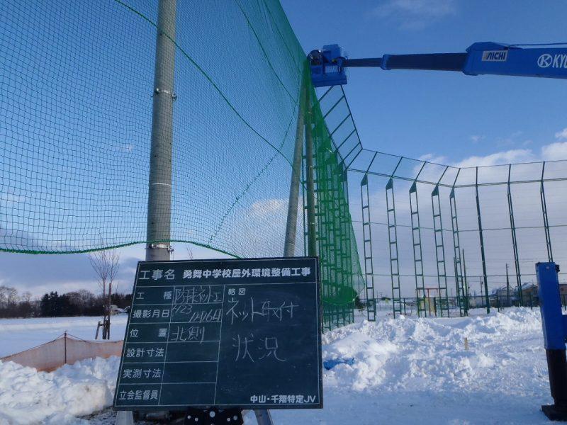 勇舞中学校屋外環境整備工事 防球ネット取付  工事概要:北海道千歳市勇舞 勇舞中学校 防球ネット新設 H=10.0m H=5.0mの2種類