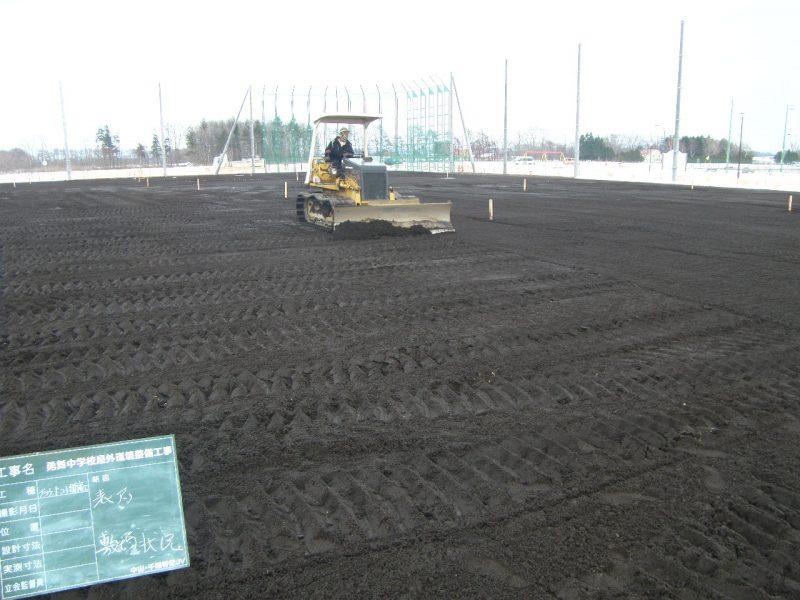 勇舞中学校屋外環境整備工事 グラウンド表層整地  工事概要:北海道千歳市勇舞 勇舞中学校 グラウンド造成 17,300㎡