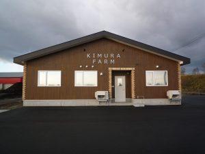 キムラファーム株式会社 管理棟新築工事 管理棟 外観  工事概要:北海道恵庭市牧場 キムラファーム 管理棟新築 木造平屋 145㎡