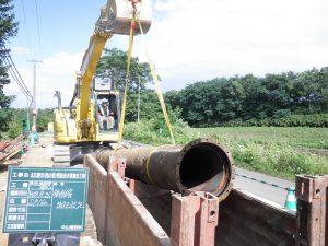 北広島市(西の里)既設送水管撤去工事