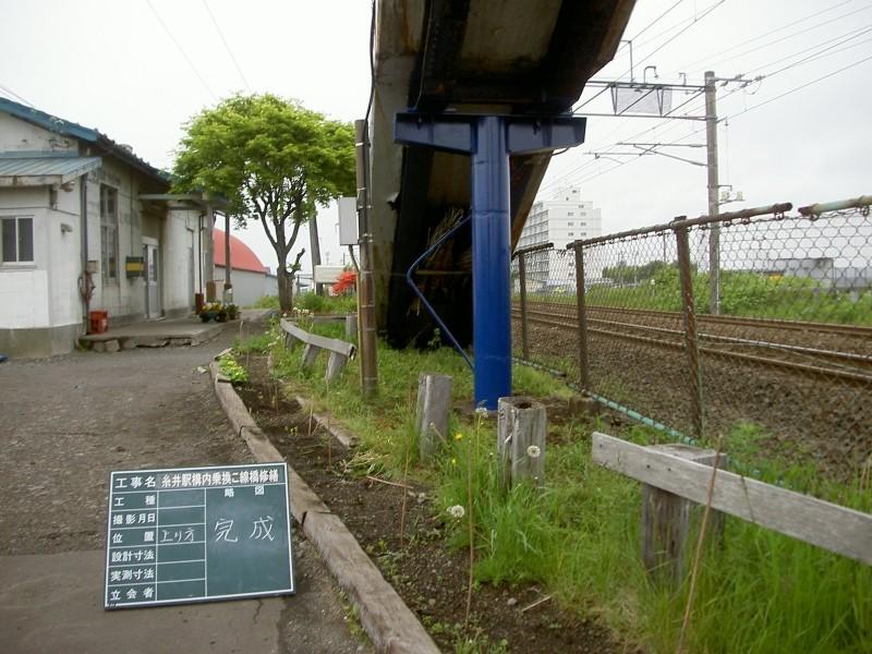 糸井駅構内乗換こ線橋修繕