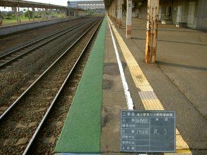 追分駅第1・2乗降場修繕
