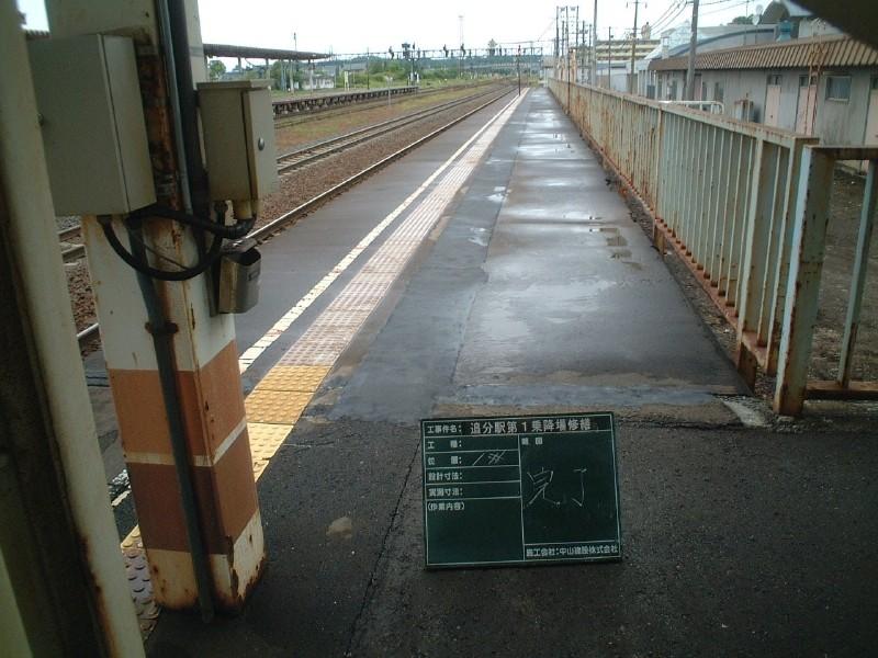 追分駅第1乗降場修繕
