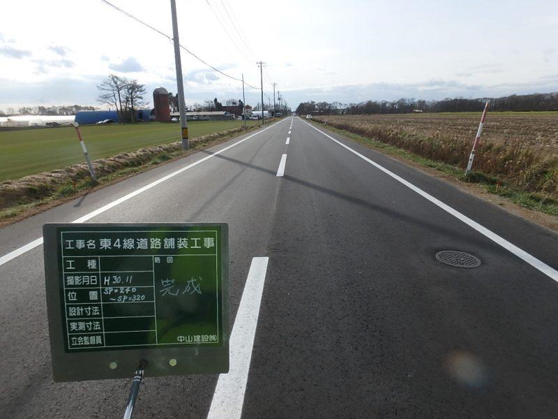 東4線道路舗装工事 工事始点方から240m~280m地点 完成風景  工事概要:北海道千歳市長都 東4線道路 路上路盤再生工 L=520.0m W=6.0m  舗装打替え工 L=520.0m W=7.5m 舗装総面積 3,328㎡