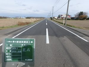 東4線道路舗装工事 工事終点方 完成風景  工事概要:北海道千歳市長都 東4線道路 路上路盤再生工 L=520.0m W=6.0m  舗装打替え工 L=520.0m W=7.5m 舗装総面積 3,328㎡
