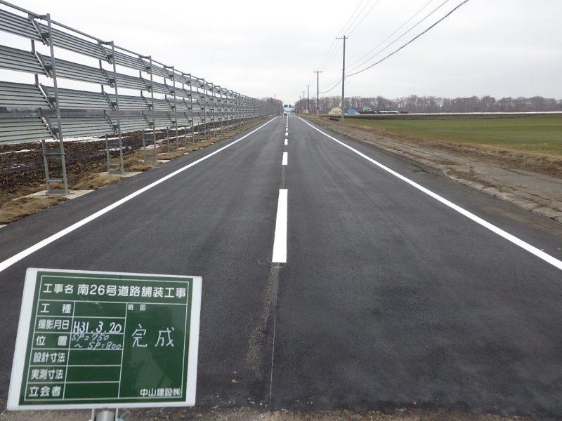 南26号道路舗装工事 工事始点方 完成風景  工事概要:北海道千歳市長都 南26号道路 L=352.74m 路上路盤再生工 2,680㎡ アスファルト舗装工 2,680㎡