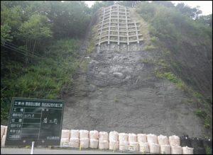 恵庭岳公園線防B352地方道工事 着工前風景