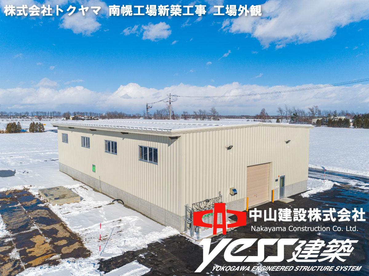 株式会社トクヤマ 南幌工場 工場外観