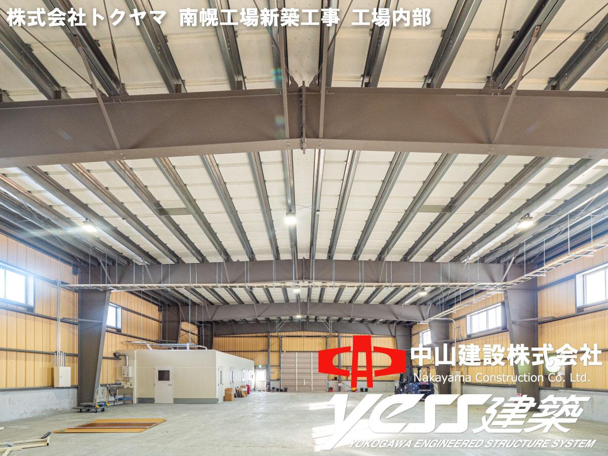 株式会社トクヤマ 南幌工場 工場内部