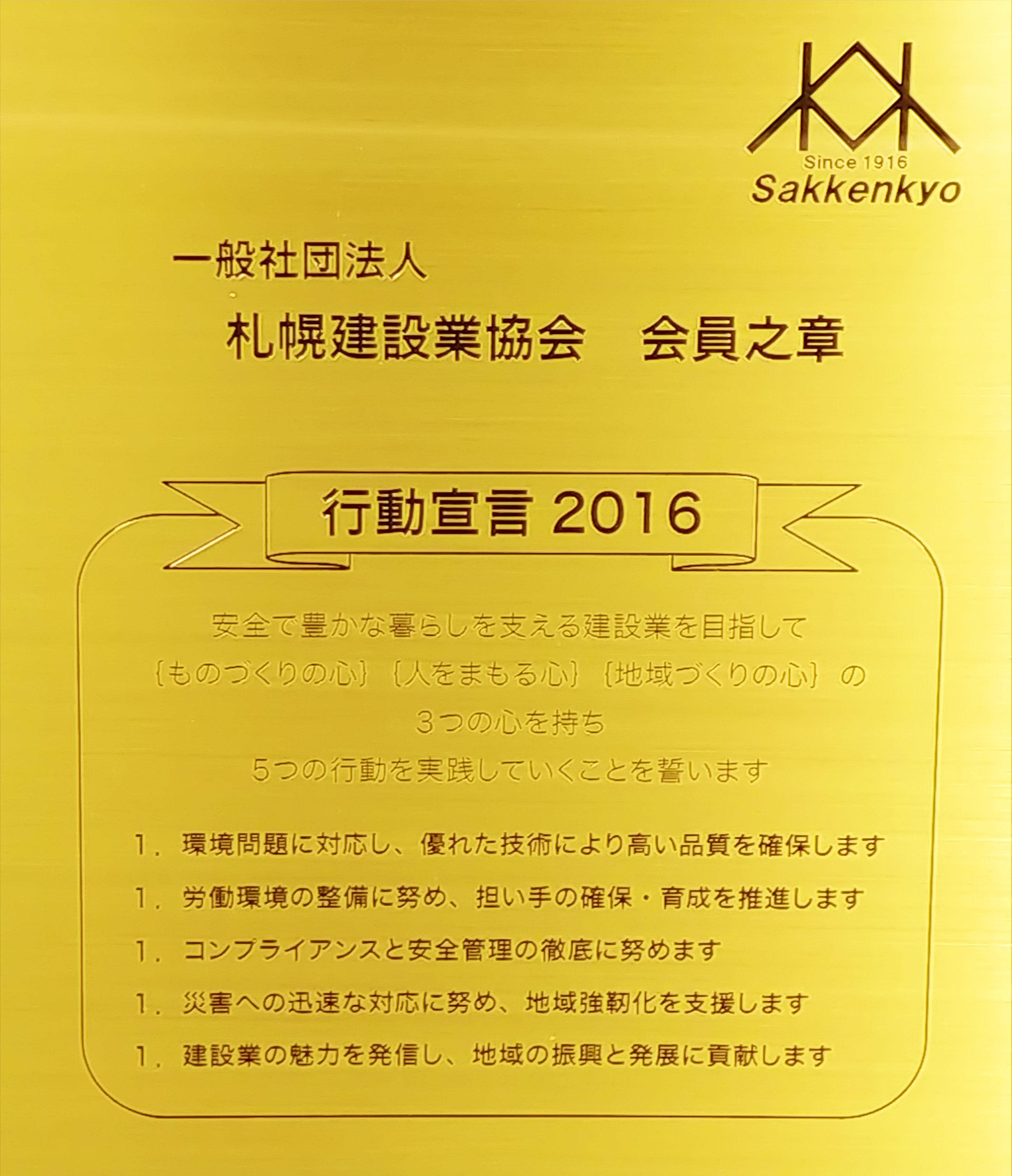 札幌建設業協会 会員之章 修正
