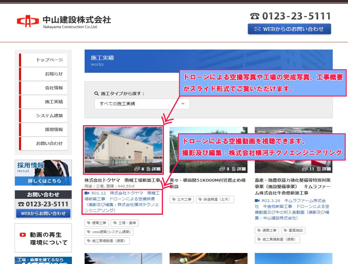 株式会社トクヤマ南幌工場 施工実績ページ紹介画像