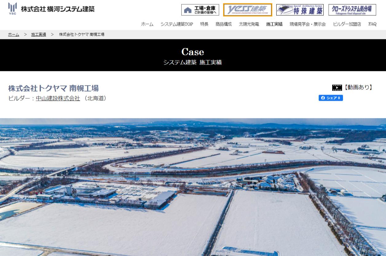 横河システム建築 トクヤマ南幌工場紹介ページ